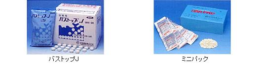 不二商会株式会社| 環境衛生薬剤 環境衛生薬剤 脱臭剤 プール用衛生管理薬剤・機器 →プールQ&